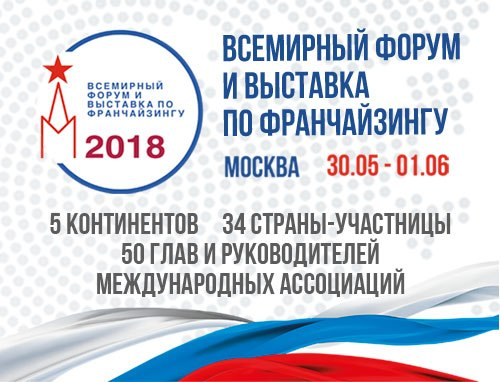 WORLD FRANCHISE FORUM MOSCOW FRANCHISE EXPO 2018