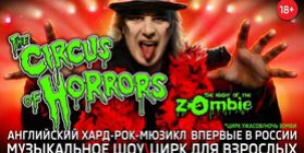 Circus of Horrors tour in Russia 2016