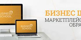 Онлайн-школа Business School (маркетплейс) == 57554 == 115